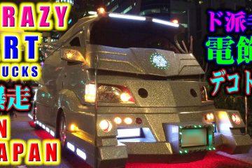 Tokio Truck